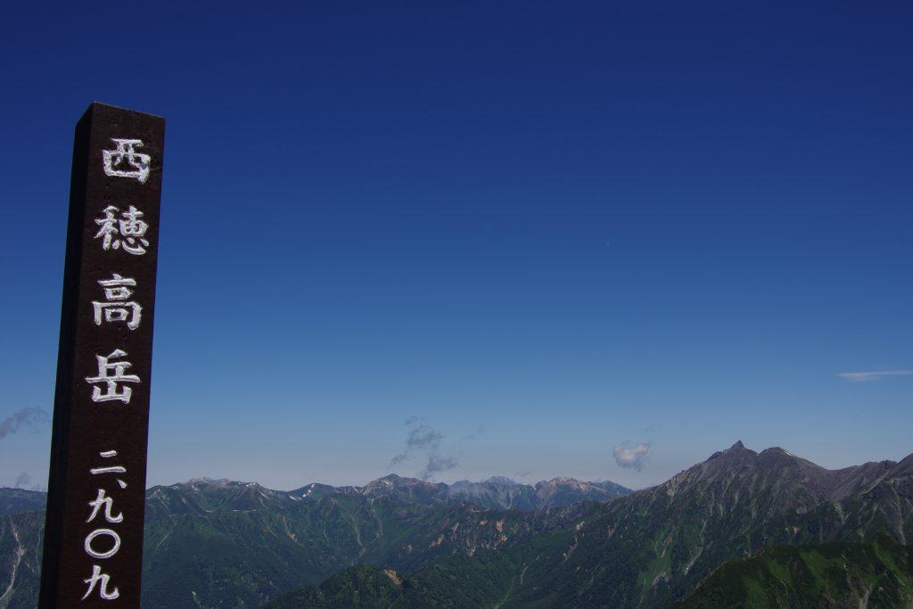 西穂高岳山頂から槍ヶ岳を望む