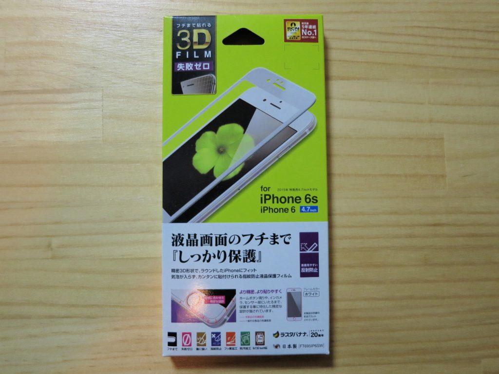ラスタバナナ iPhone6S液晶保護フィルム