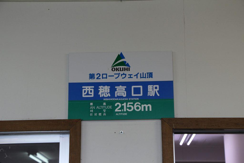 新穂高ロープウェイ西穂高口駅