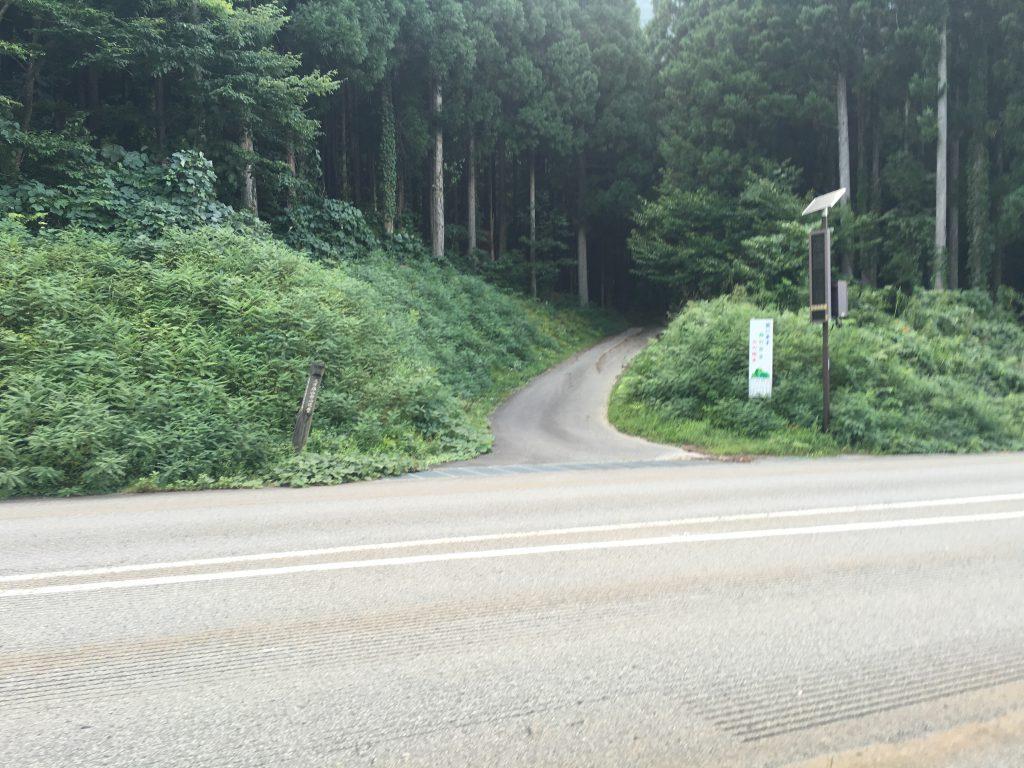 三方崩山登山口への林道入り口