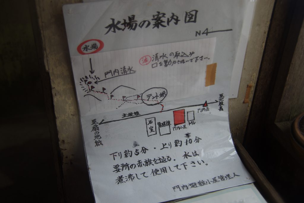 門内小屋 水場 テント場